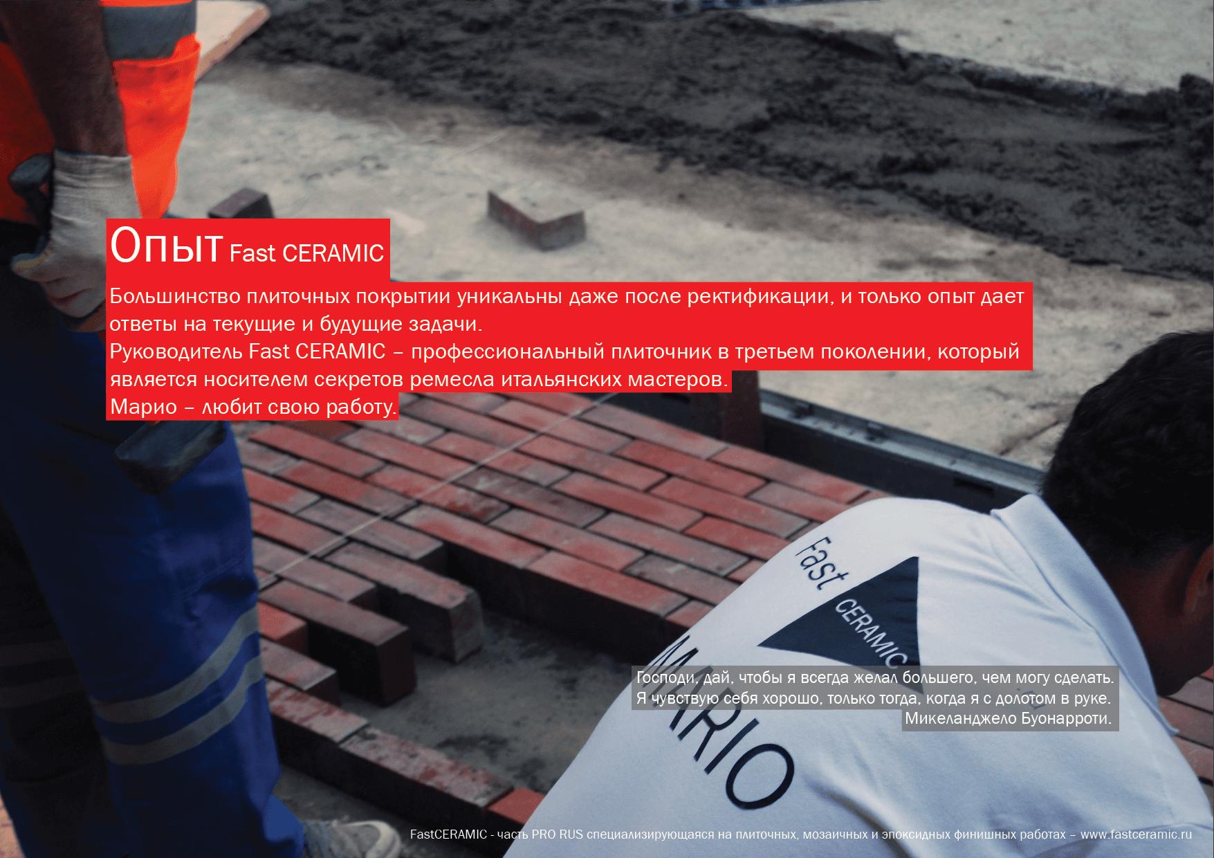 Мощение fastceramic плитки натуральный камень клинкерная плитка раствор без вибровтапливания, с подгонкой, затиркой швов