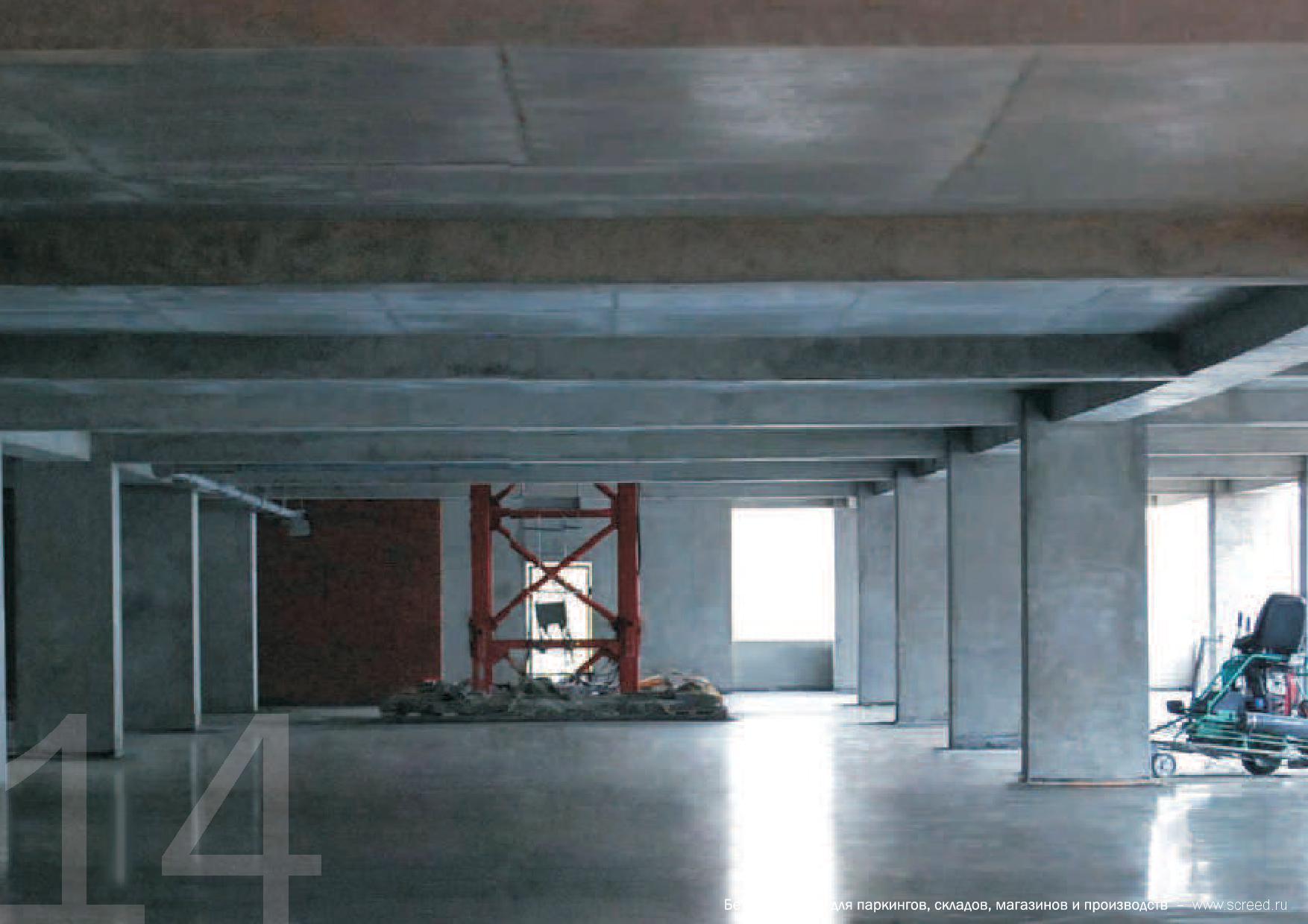 screed prorus бетонные полы склады магазины для паркингов