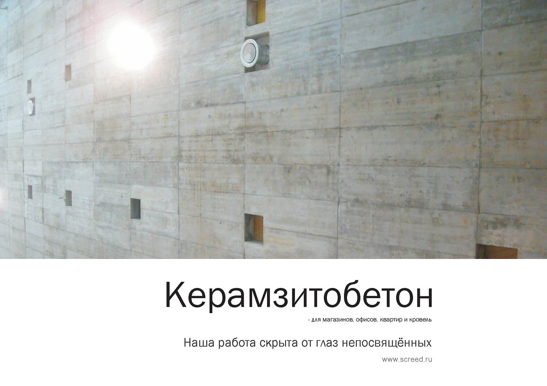 Керамзитобетон FASTCERAMIC москва россия СТЯЖКА ПОЛА керамическая керамогранит пол теплый стена