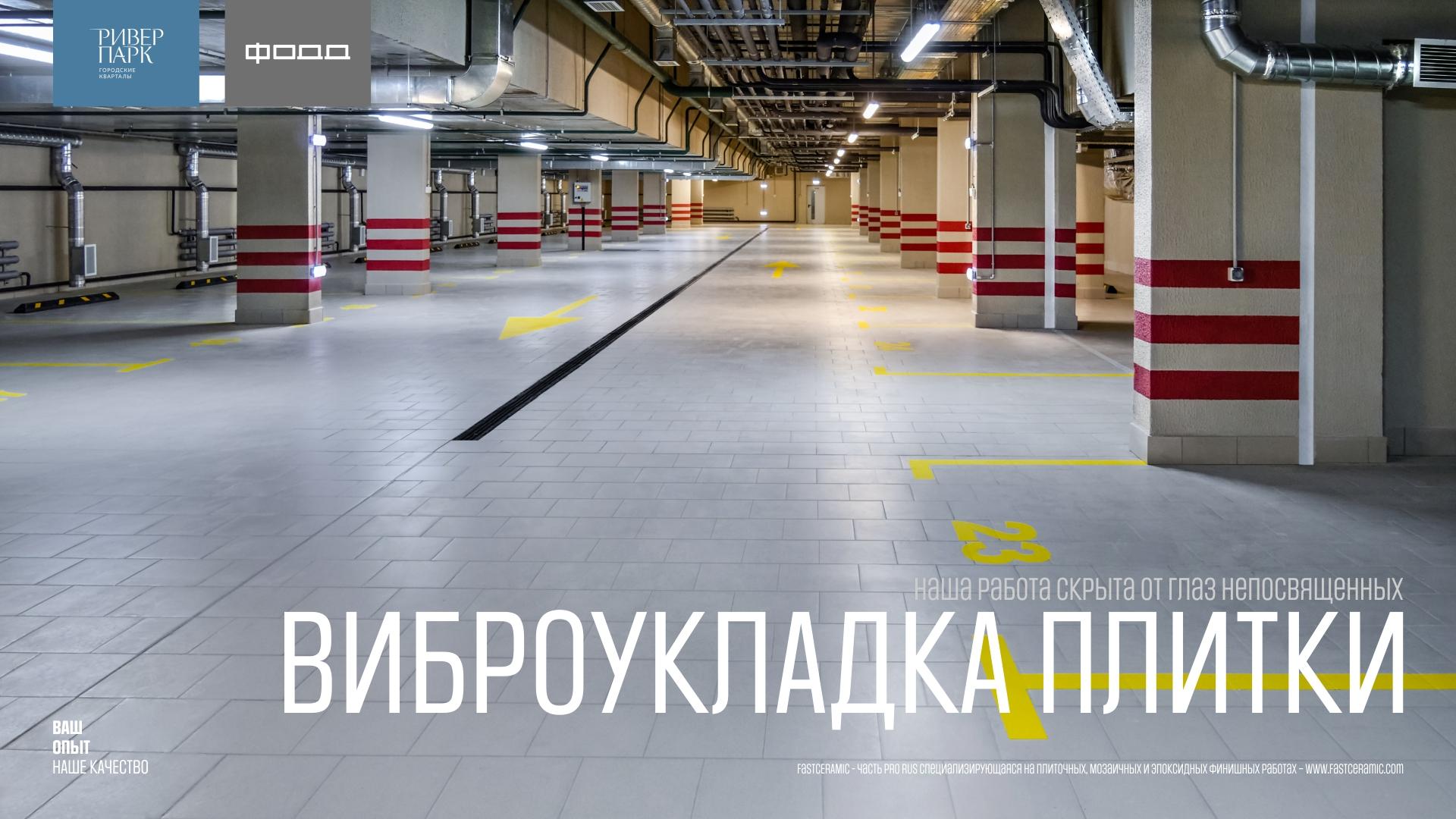 Виброукладка плитки, полимерные полы, парковки, стяжка пола, эпоксид, плитка, Ривер Парк 1