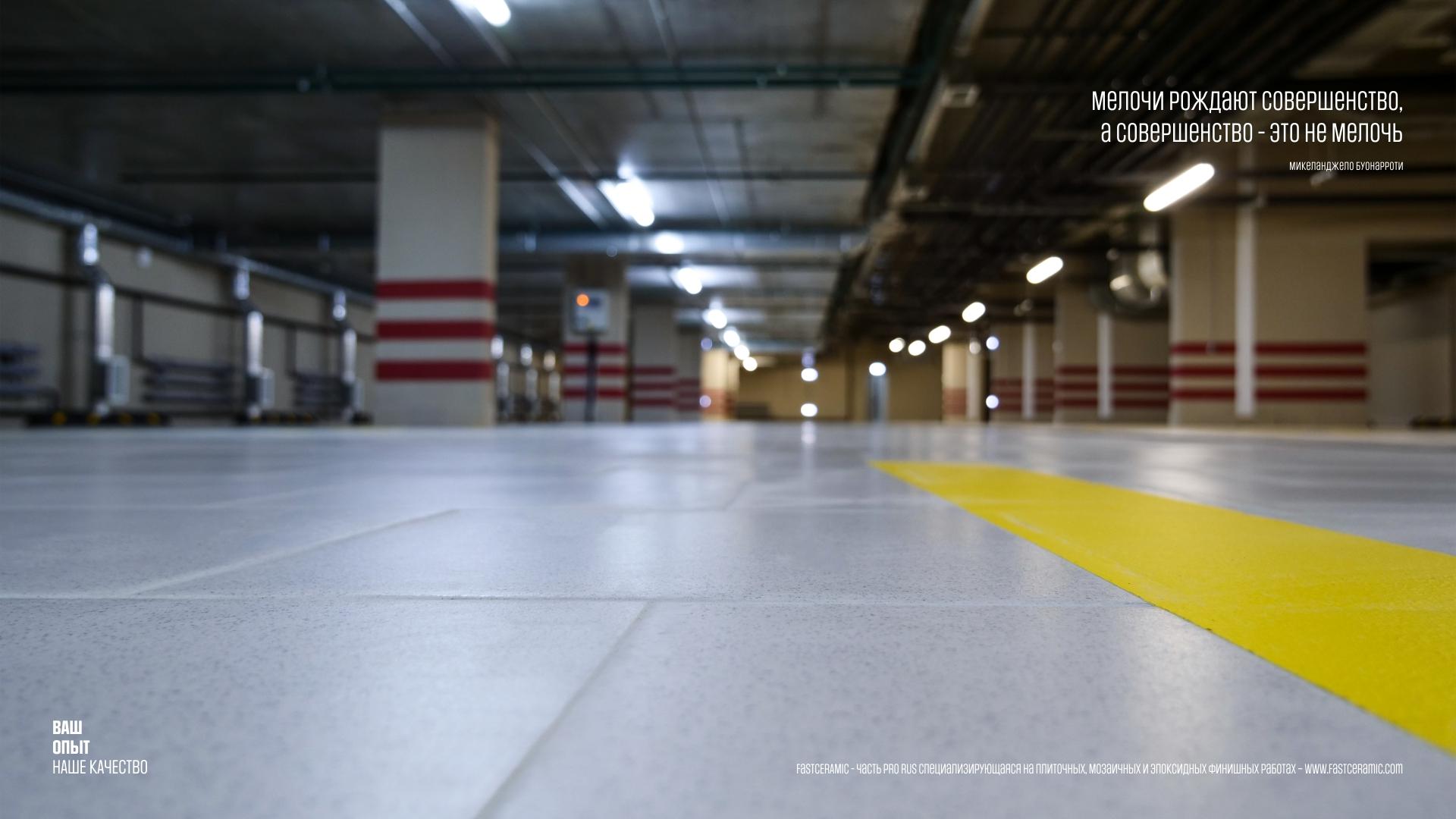 Виброукладка плитки, полимерные полы, парковки, стяжка пола, эпоксид, плитка, Ривер Парк 10
