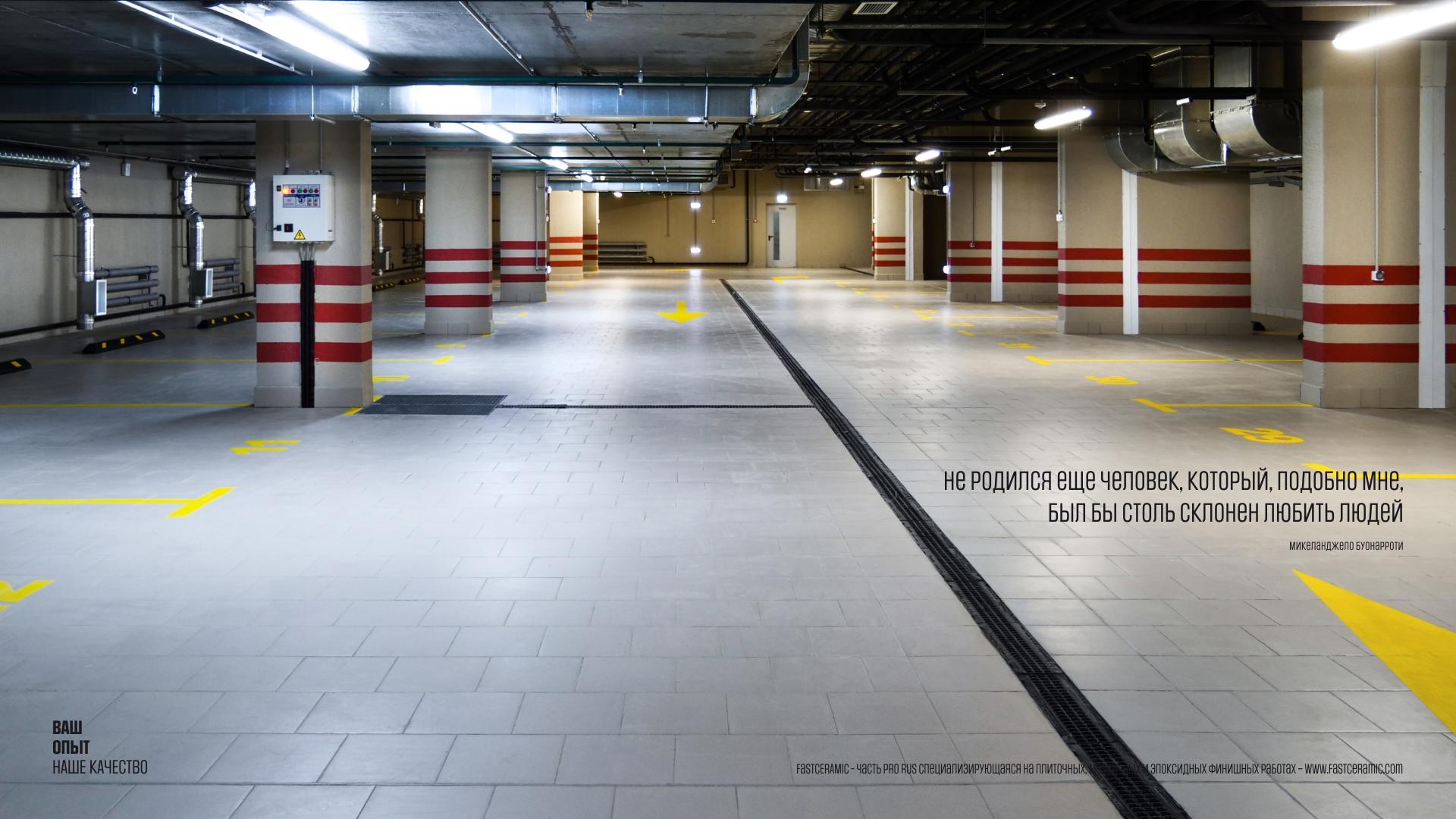 Виброукладка плитки, полимерные полы, парковки, стяжка пола, эпоксид, плитка, Ривер Парк 4