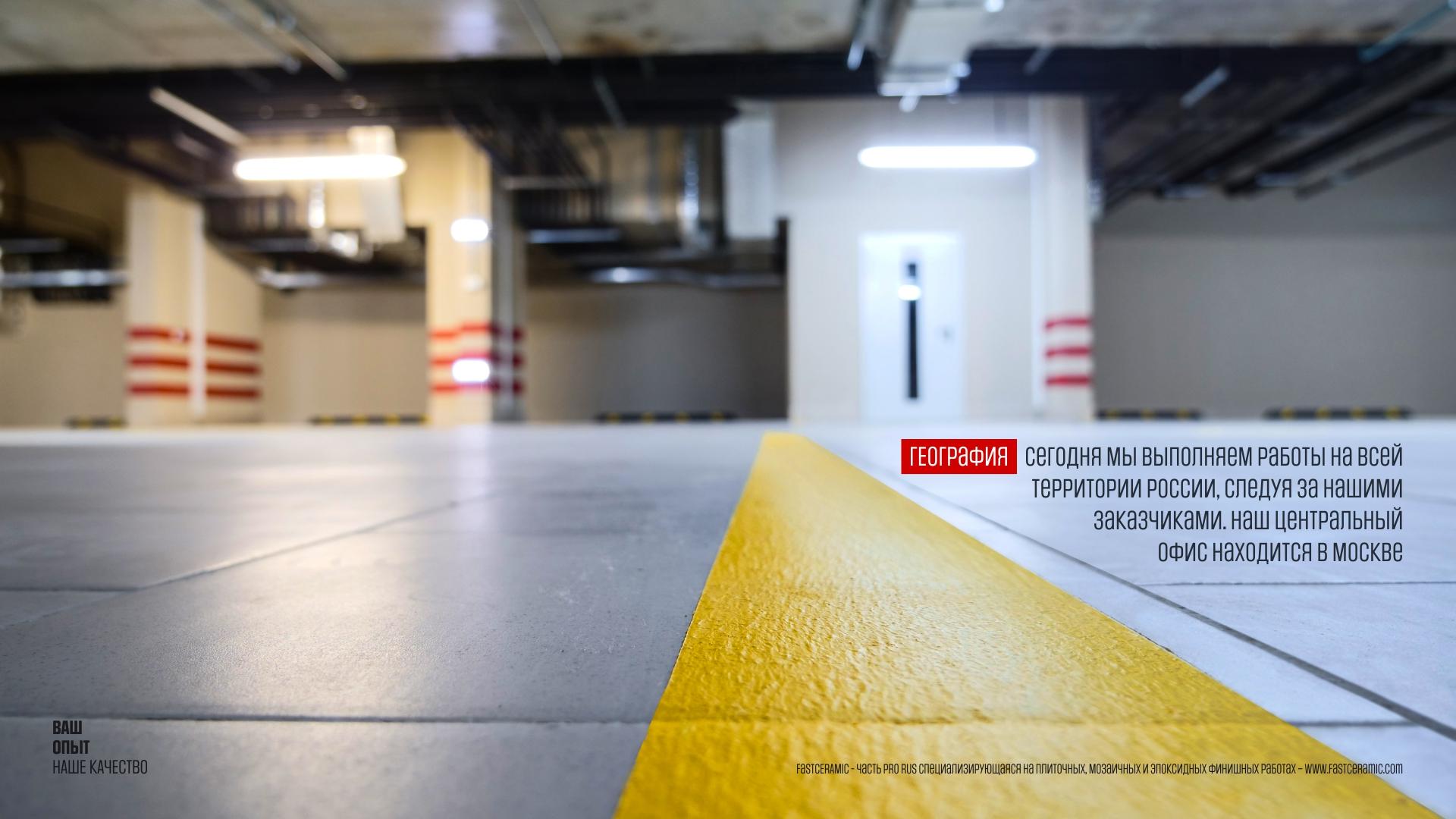 Виброукладка плитки, полимерные полы, парковки, стяжка пола, эпоксид, плитка, Ривер Парк 5