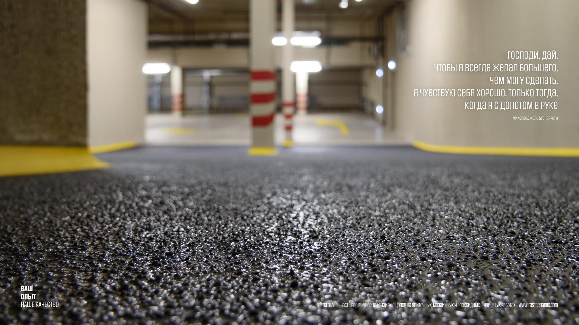 Виброукладка плитки, полимерные полы, парковки, стяжка пола, эпоксид, плитка, Ривер Парк 6