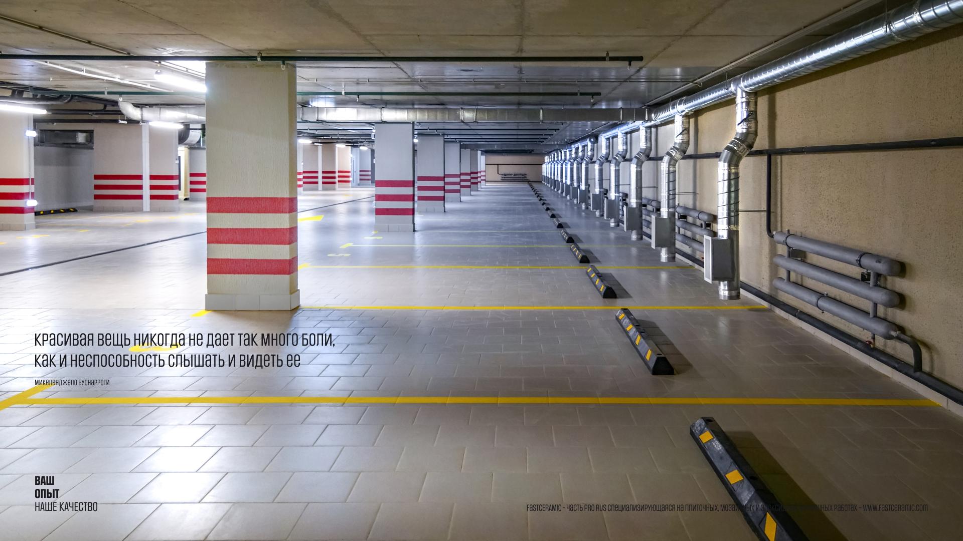 Виброукладка плитки, полимерные полы, парковки, стяжка пола, эпоксид, плитка, Ривер Парк 8