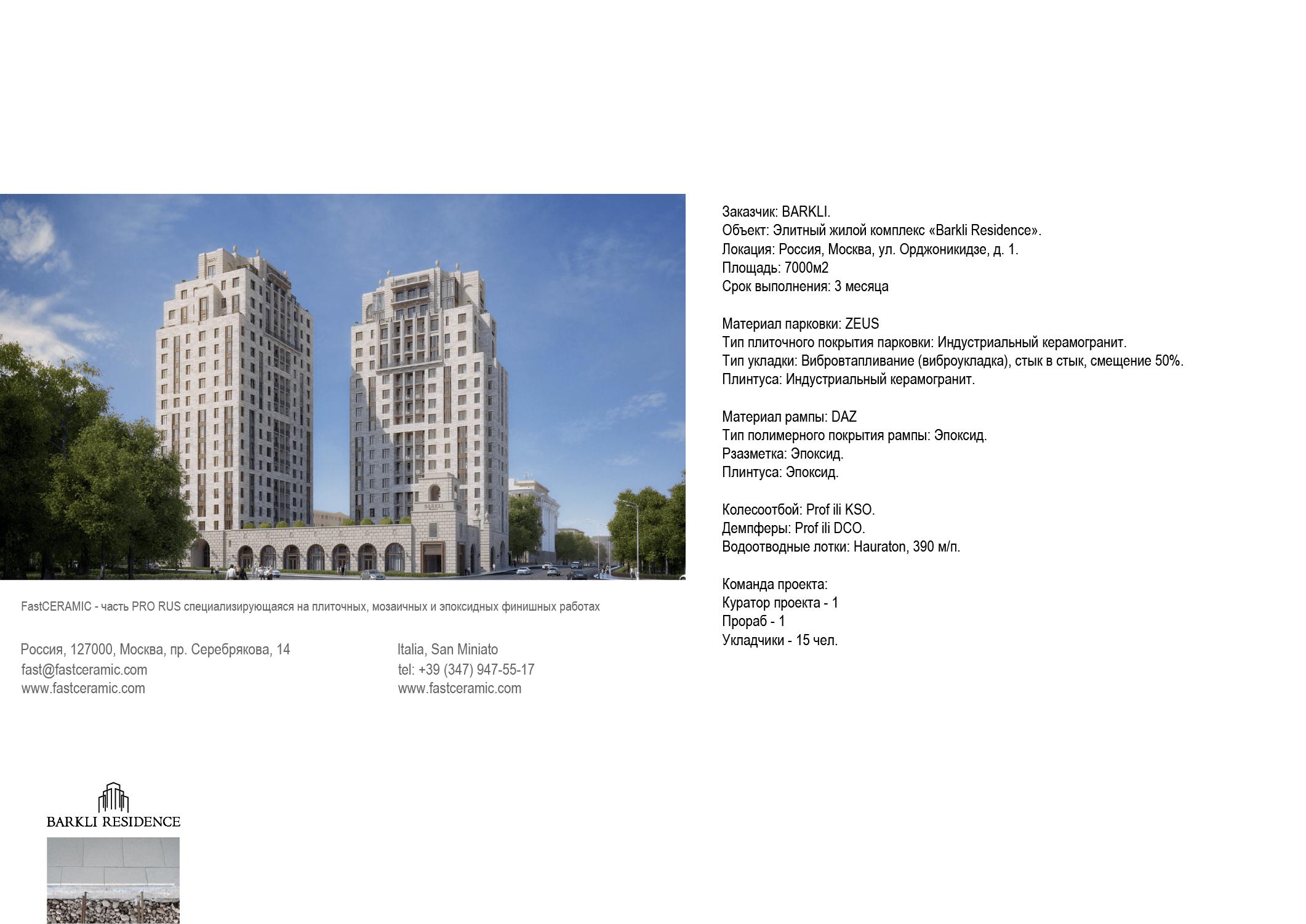 Виброукладка плитки Barkli Residence - элитный жилой комплекс в центре Москвы #FASTCERAMIC