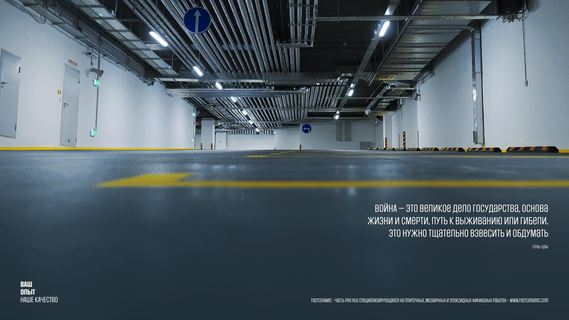 Полимерные полы, парковки, стяжка пола, эпоксид 17