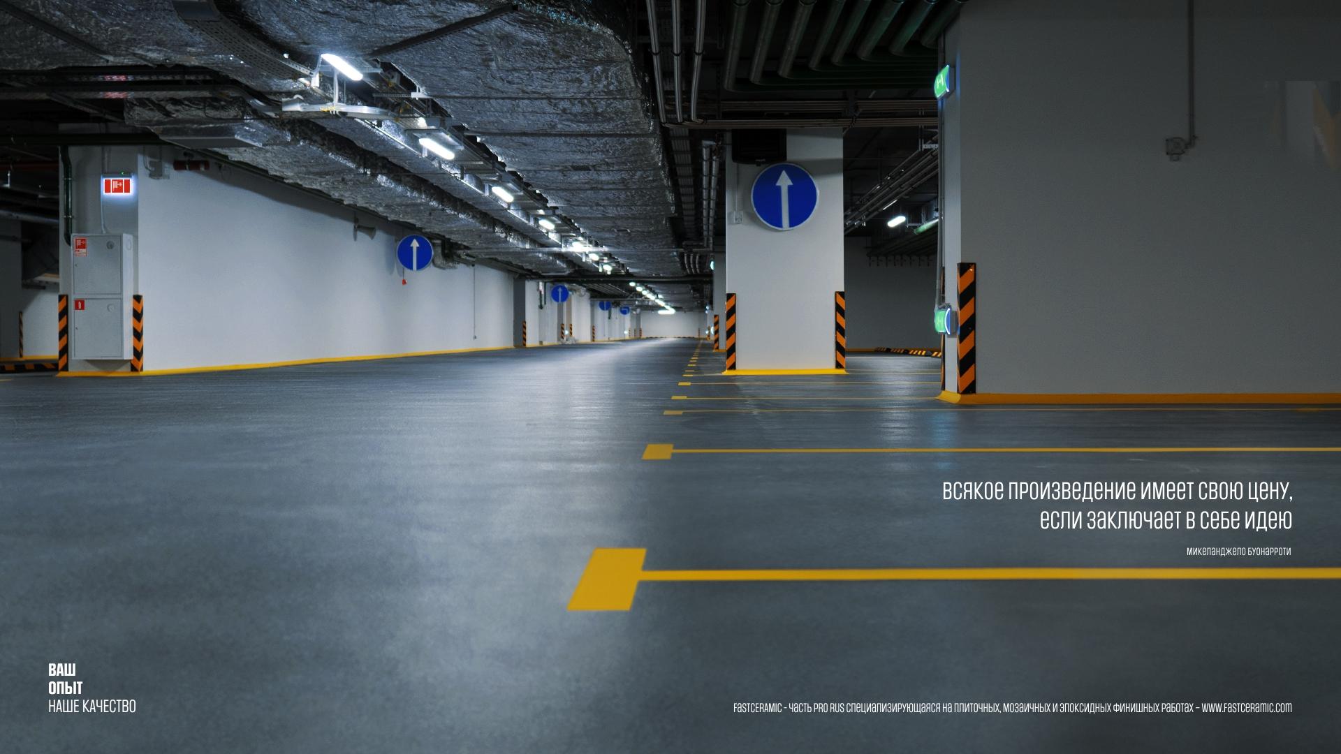 Полимерные полы, парковки, стяжка пола, эпоксид 32