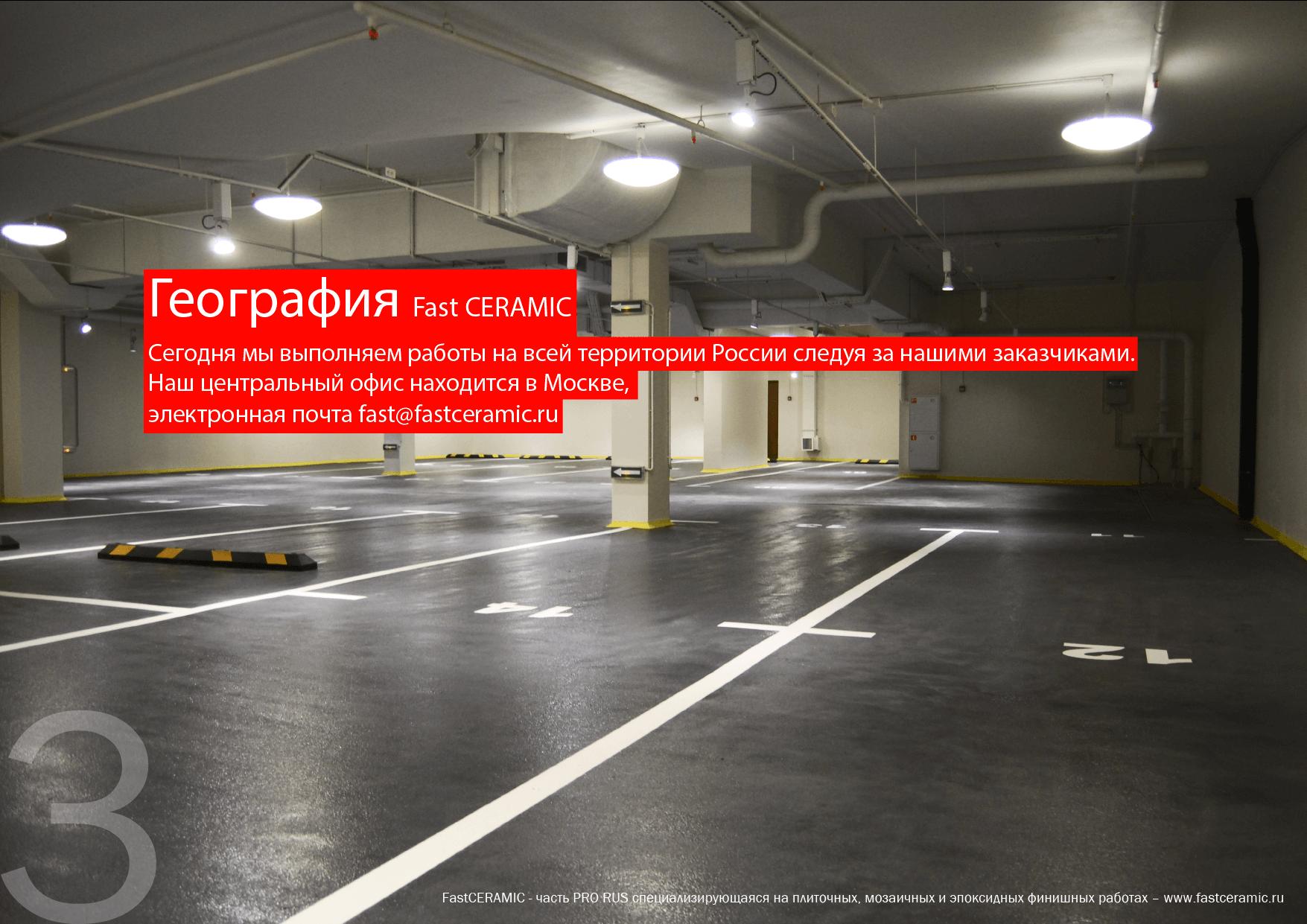 Элитный жилой дом Булгаков Москва, Большой Козихинский переулок, 25 FASTCERAMIC Эпоксид