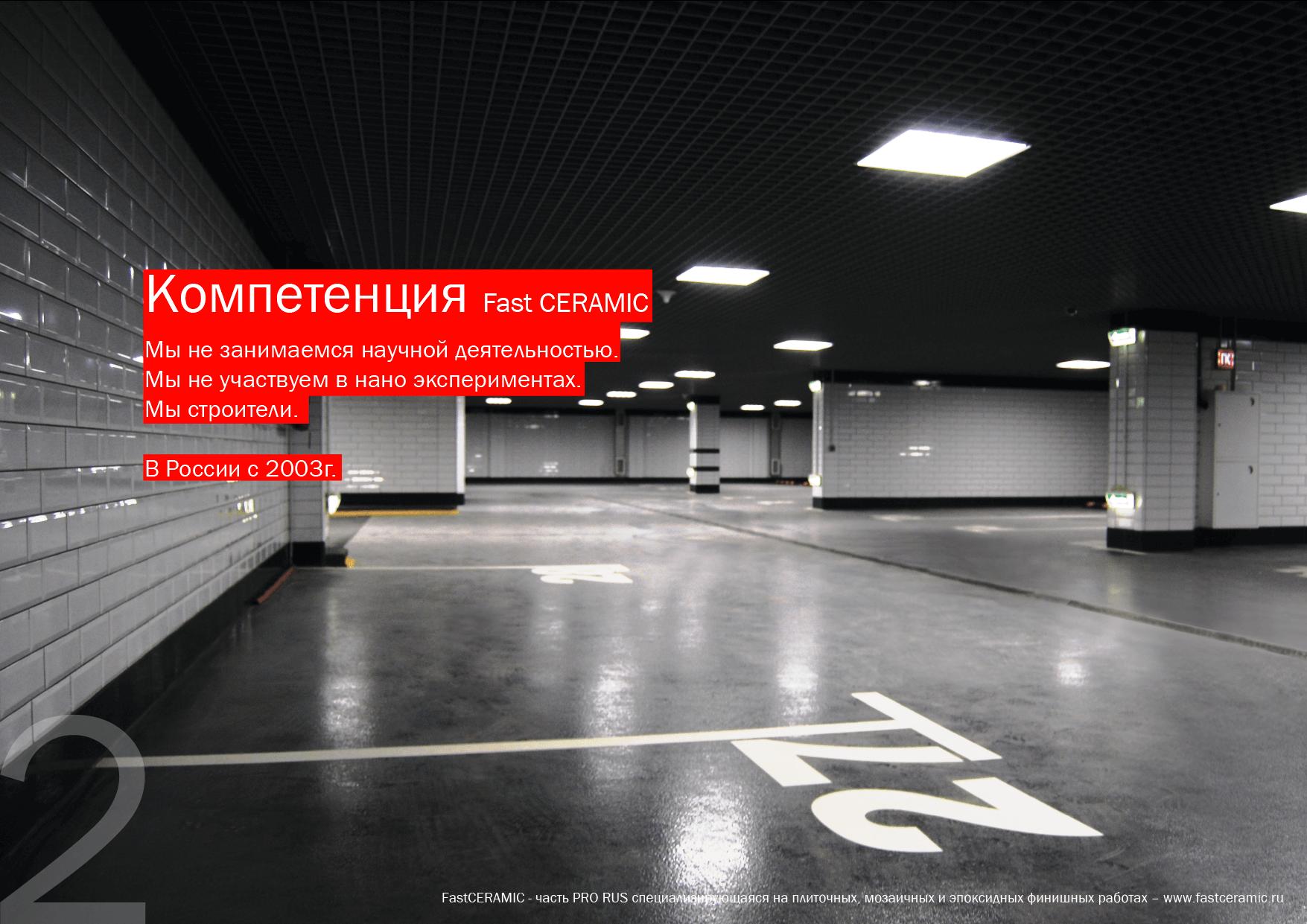 TEMA Development Довженко  Офисные здания премиум класса FASTCERAMIC  Эпоксид