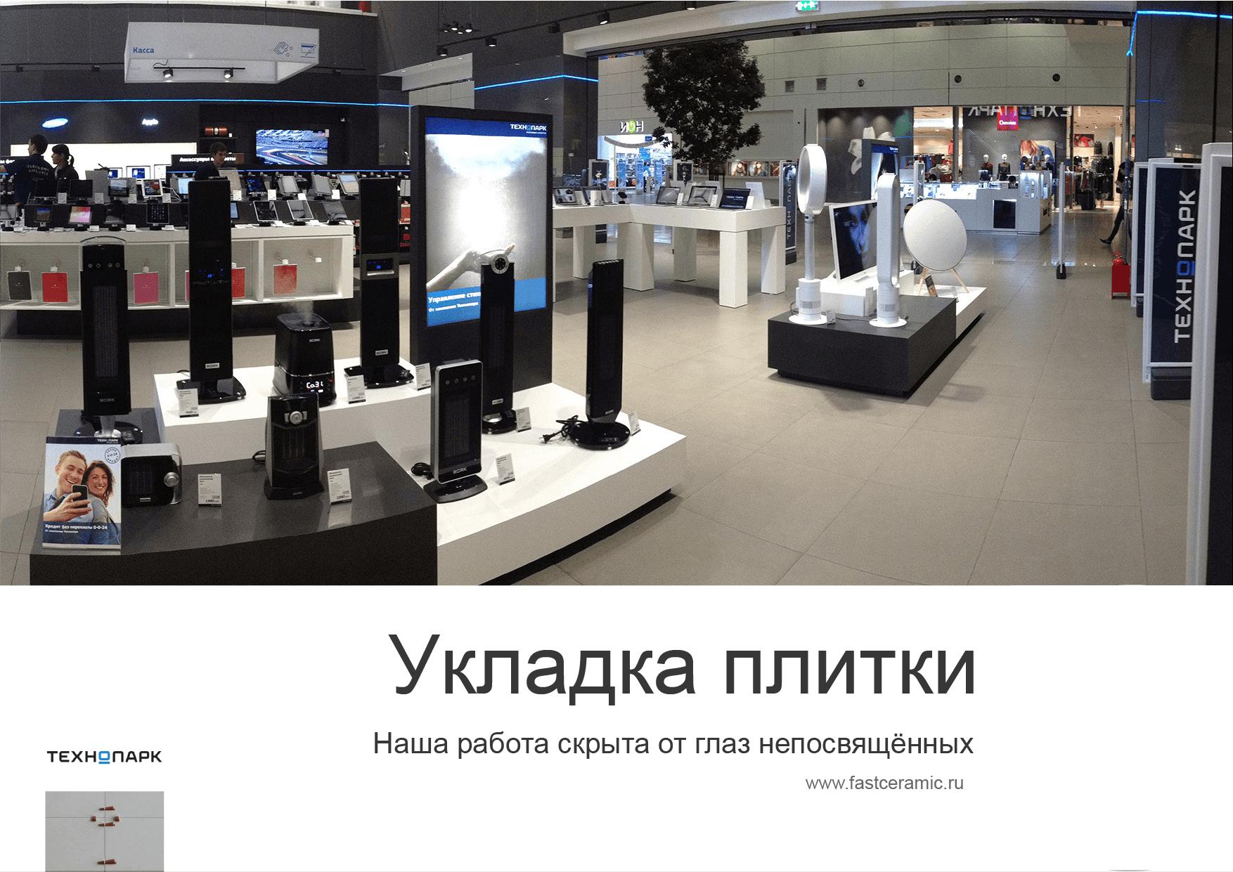 Технопарк Химки ТЦ МЕГА FASTCERAMIC ПЛИТКА СТЯЖКА ПОЛА