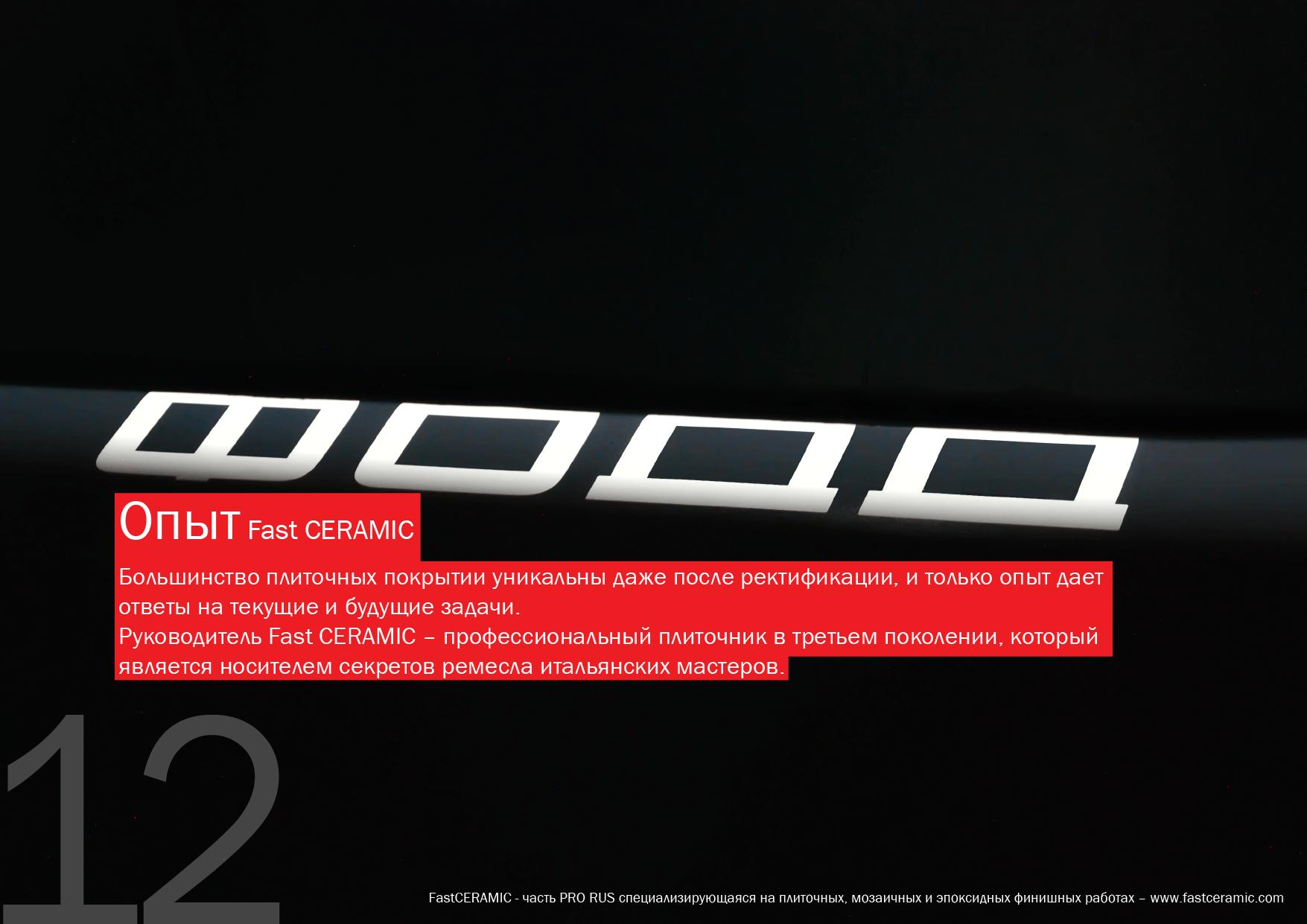 Полимерные полы фодд  2017 фасткерамик москва символ жк