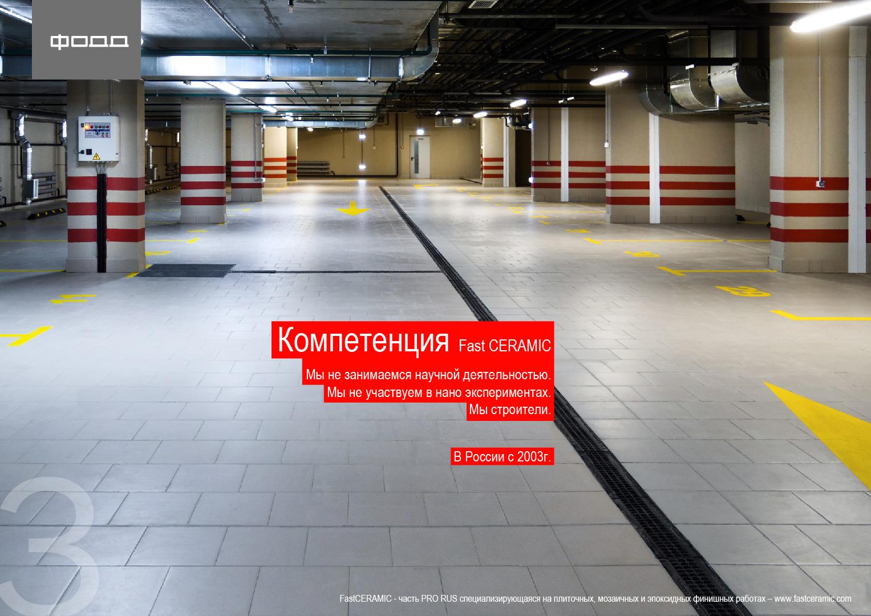 Жилой квартал  РИВЕР ПАРК fastceramic FODD